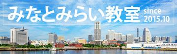 MinatoMiraiSchool.jpg
